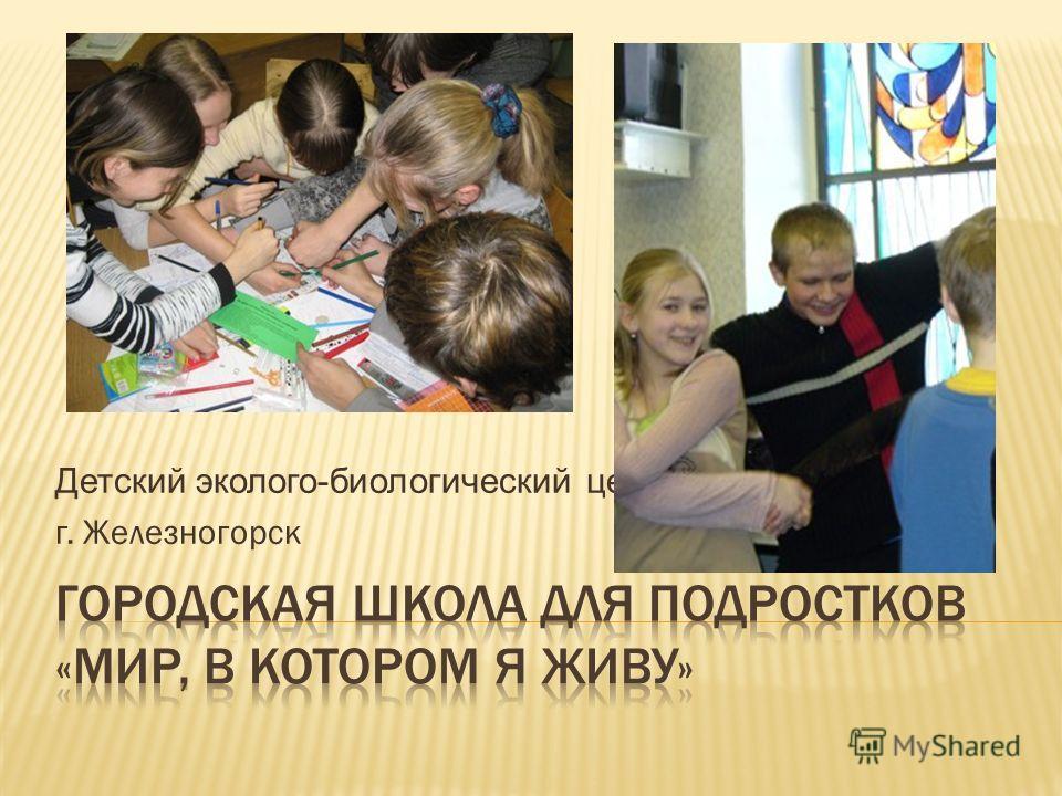 Детский эколого-биологический центр г. Железногорск