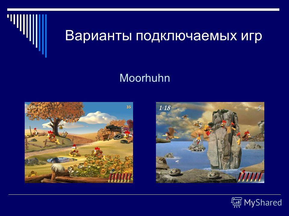 Варианты подключаемых игр Moorhuhn