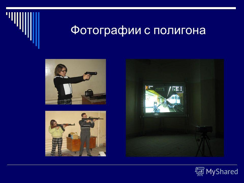Фотографии с полигона