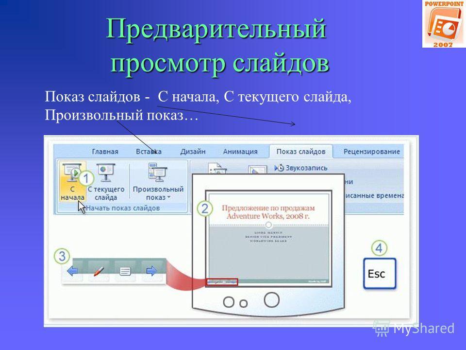 Размещение элементов слайда Формат - Упорядочить, Выровнять…