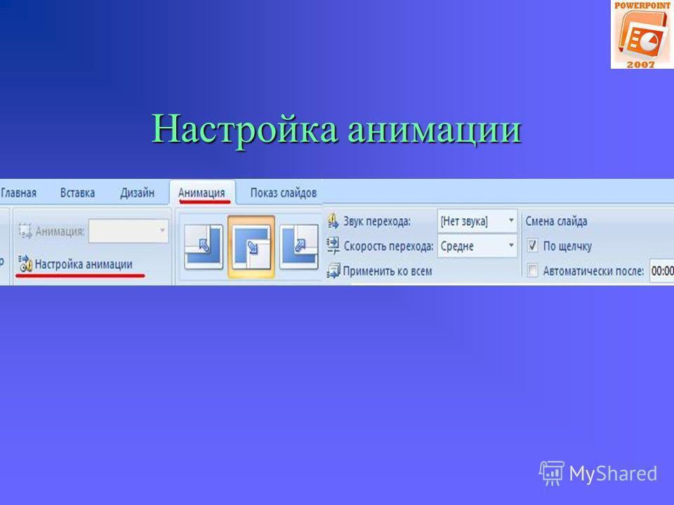 Добавление гиперссылок В группе Связи вкладки Вставка щелкните элемент Гиперссылка Выделите текст, который нужно щелкнуть для активации гиперссылки. Либо можно выделить объект (например, клип или рисунок SmartArt ).