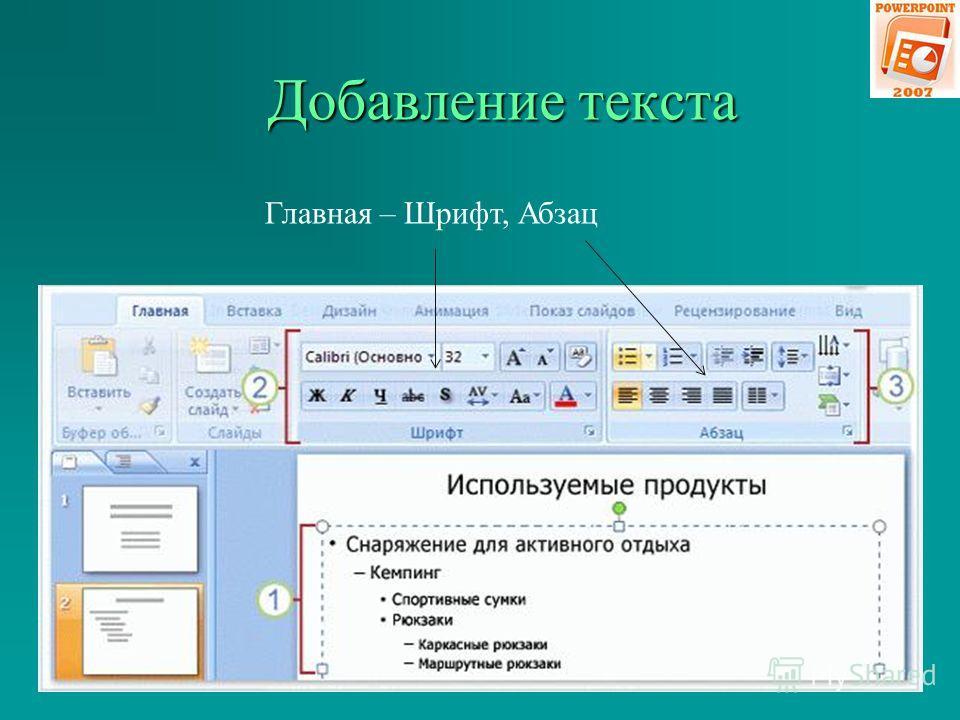 Добавление слайдов из других презентаций Главная - создать слайд - повторное использование слайдов