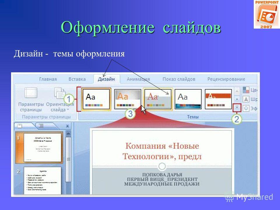 Добавление текста Главная – Шрифт, Абзац