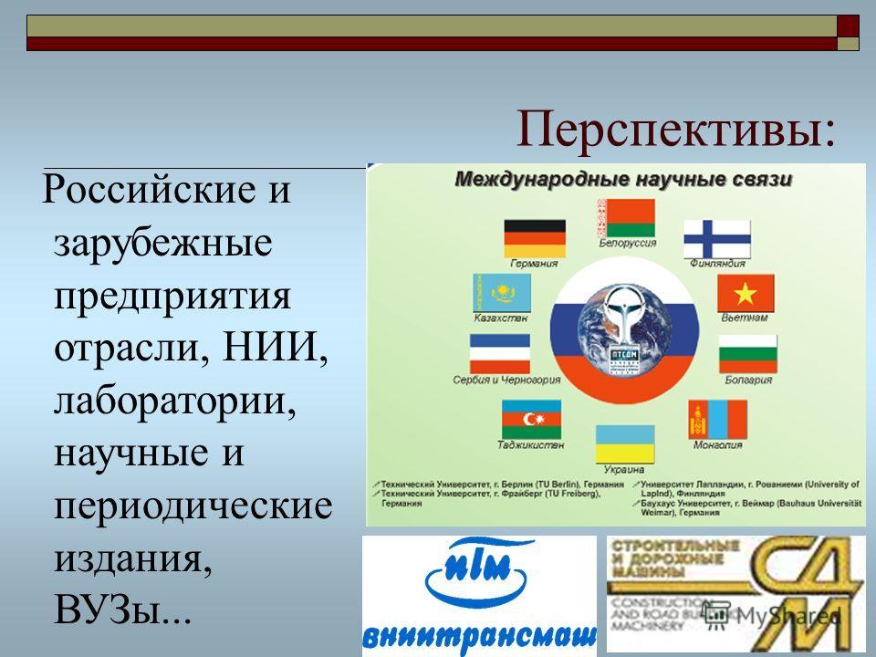 Перспективы: Российские и зарубежные предприятия отрасли, НИИ, лаборатории, научные и периодические издания, ВУЗы...