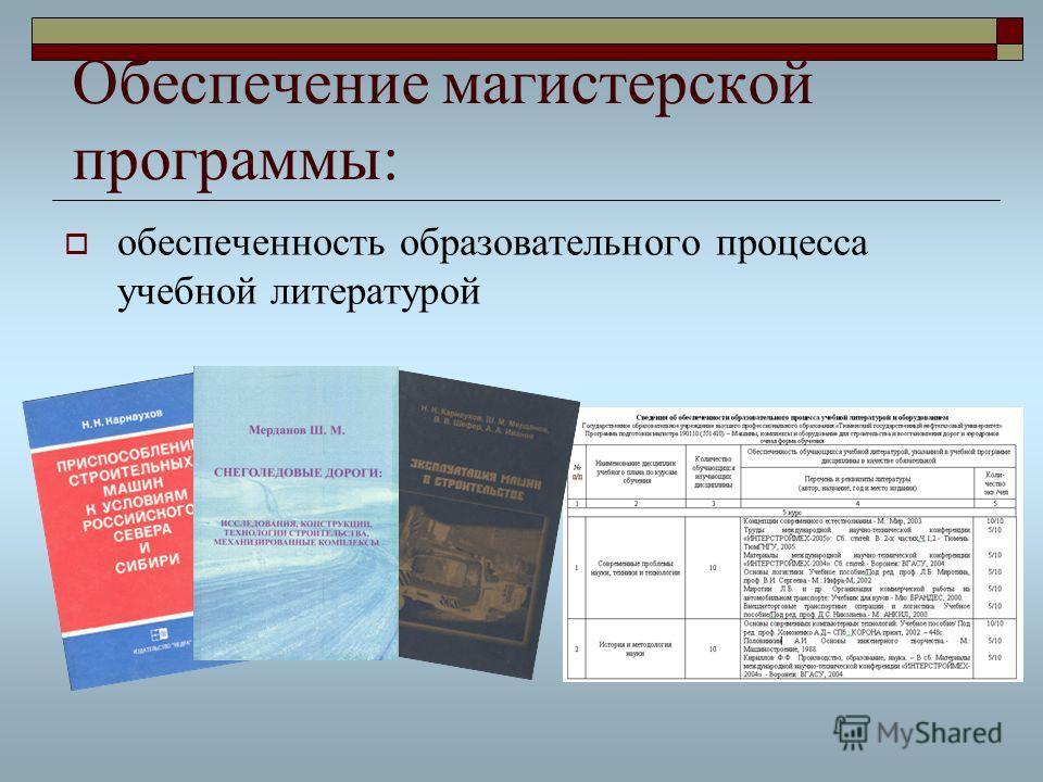 обеспеченность образовательного процесса учебной литературой