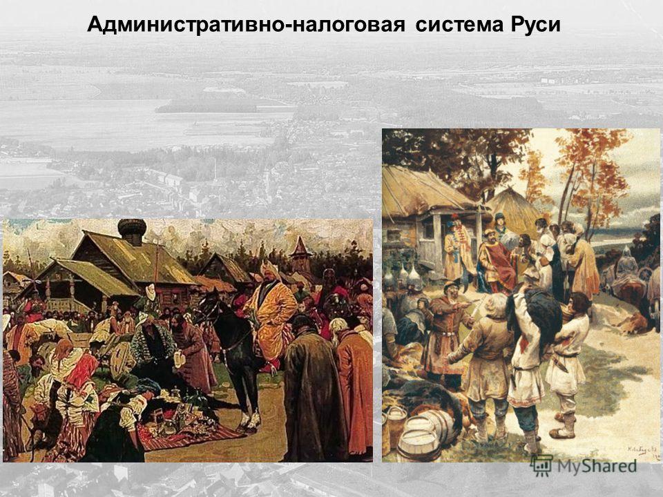 Административно-налоговая система Руси