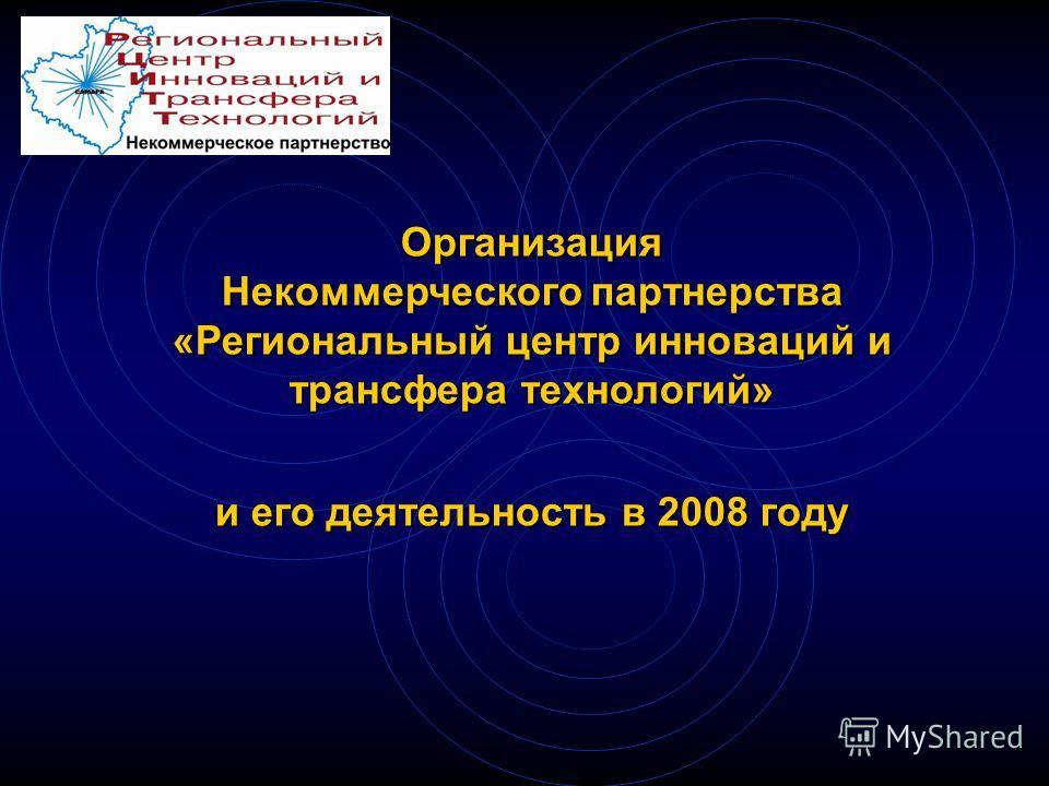 Организация Некоммерческого партнерства «Региональный центр инноваций и трансфера технологий» и его деятельность в 2008 году