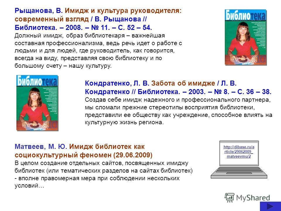 Матвеев, М. Ю. Имидж библиотек как социокультурный феномен (29.06.2009) В целом создание отдельных сайтов, посвященных имиджу библиотек (или тематических разделов на сайтах библиотек) - вполне правомерная мера при соблюдении нескольких условий… Кондр