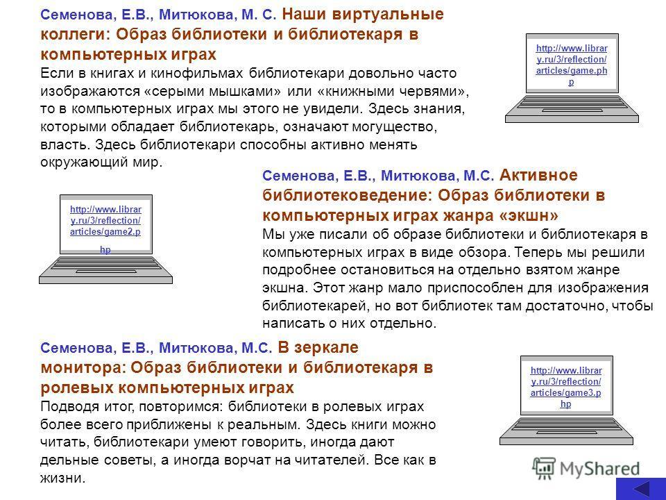 Семенова, Е.В., Митюкова, М. С. Наши виртуальные коллеги: Образ библиотеки и библиотекаря в компьютерных играх Если в книгах и кинофильмах библиотекари довольно часто изображаются «серыми мышками» или «книжными червями», то в компьютерных играх мы эт