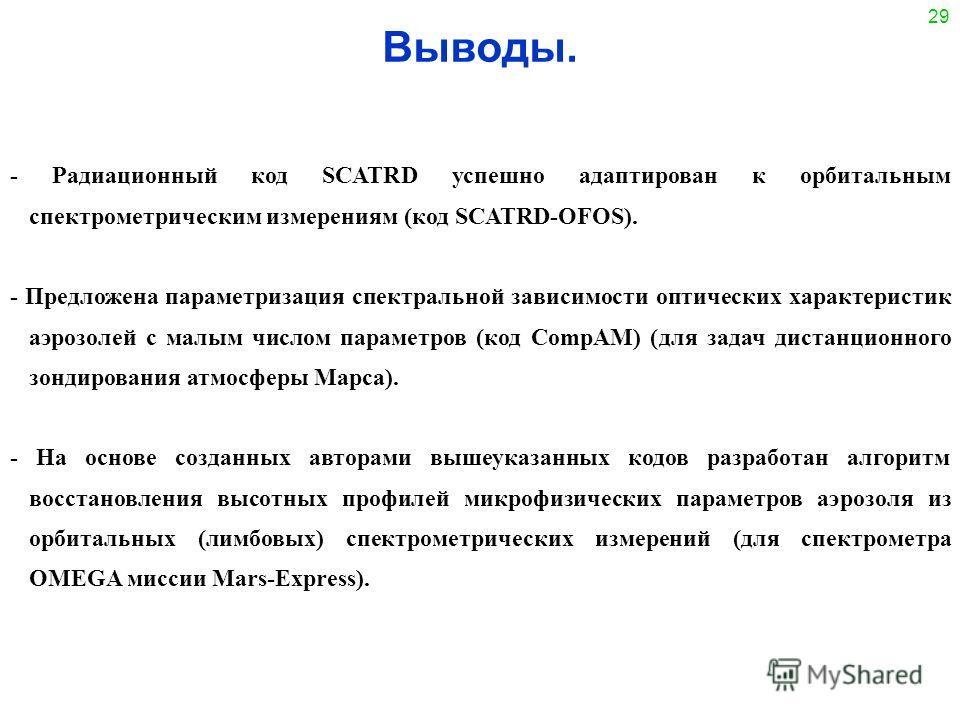 29 Выводы. - Радиационный код SCATRD успешно адаптирован к орбитальным спектрометрическим измерениям (код SCATRD-OFOS). - Предложена параметризация спектральной зависимости оптических характеристик аэрозолей с малым числом параметров (код CompAM) (дл