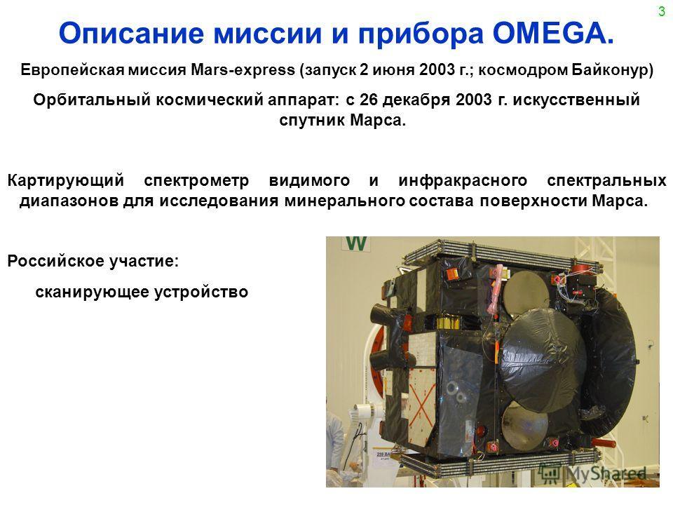 3 Описание миссии и прибора OMEGA. Европейская миссия Mars-express (запуск 2 июня 2003 г.; космодром Байконур) Орбитальный космический аппарат: с 26 декабря 2003 г. искусственный спутник Марса. Картирующий спектрометр видимого и инфракрасного спектра
