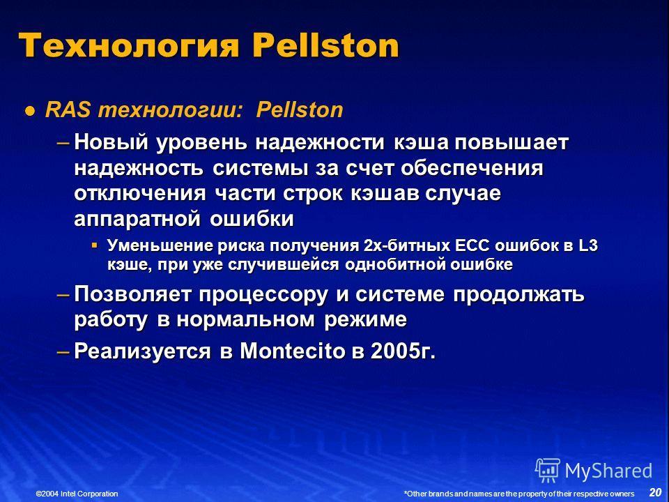 20 ©2004 Intel Corporation *Other brands and names are the property of their respective owners Технология Pellston RAS технологии: Pellston –Новый уровень надежности кэша повышает надежность системы за счет обеспечения отключения части строк кэшав сл