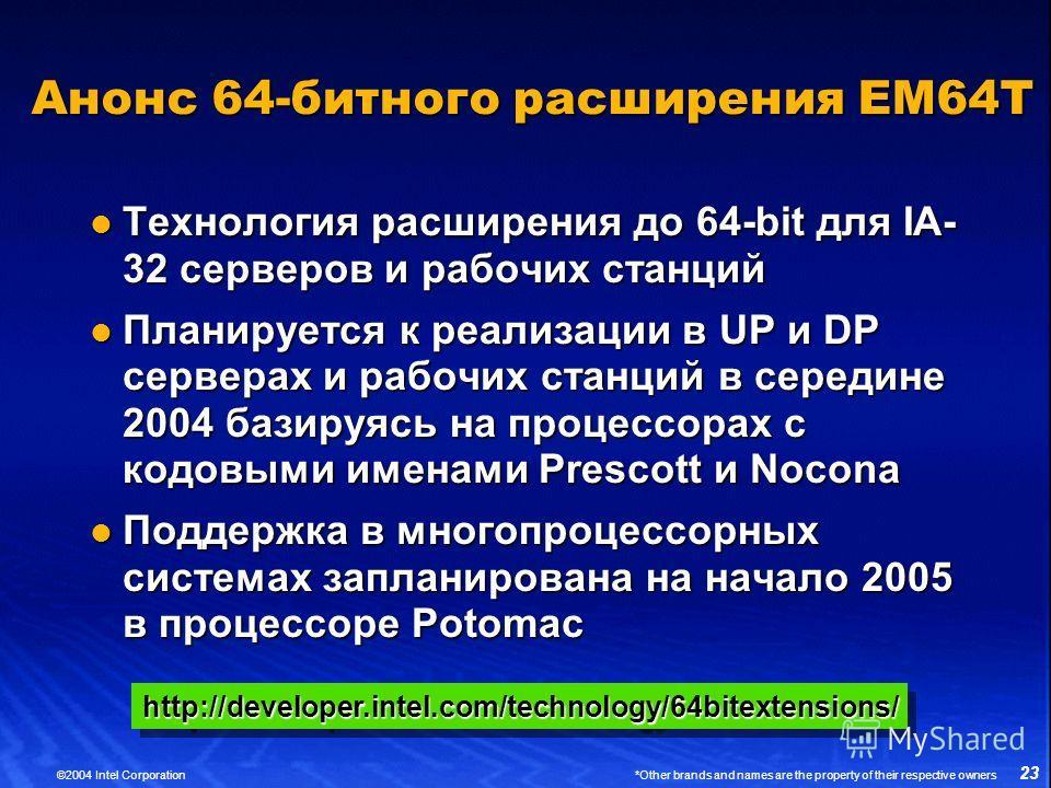 23 ©2004 Intel Corporation *Other brands and names are the property of their respective owners Анонс 64-битного расширения EM64T Технология расширения до 64-bit для IA- 32 серверов и рабочих станций Технология расширения до 64-bit для IA- 32 серверов