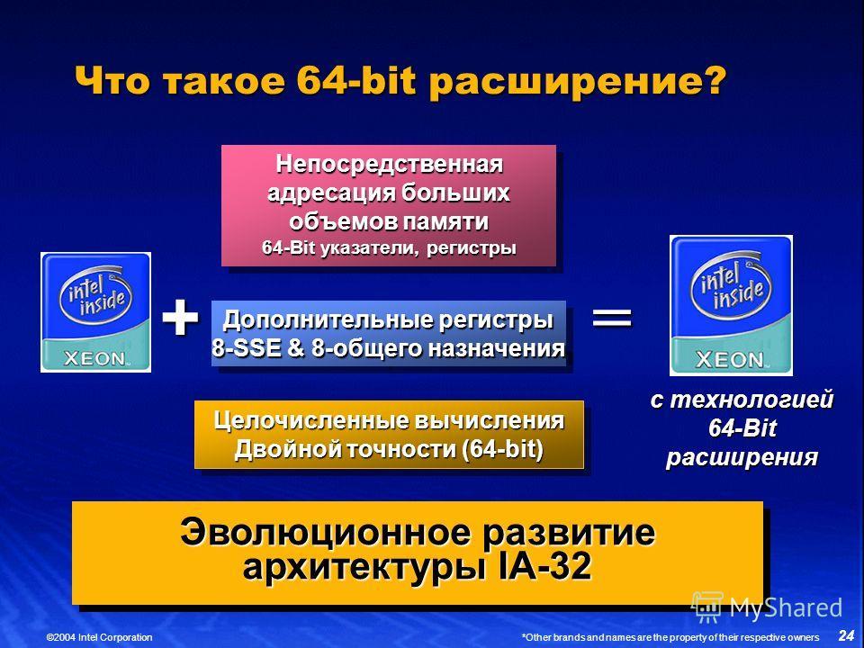 24 ©2004 Intel Corporation *Other brands and names are the property of their respective owners Что такое 64-bit расширение? Эволюционное развитие архитектуры IA-32 Дополнительные регистры 8-SSE & 8-общего назначения Дополнительные регистры 8-SSE & 8-