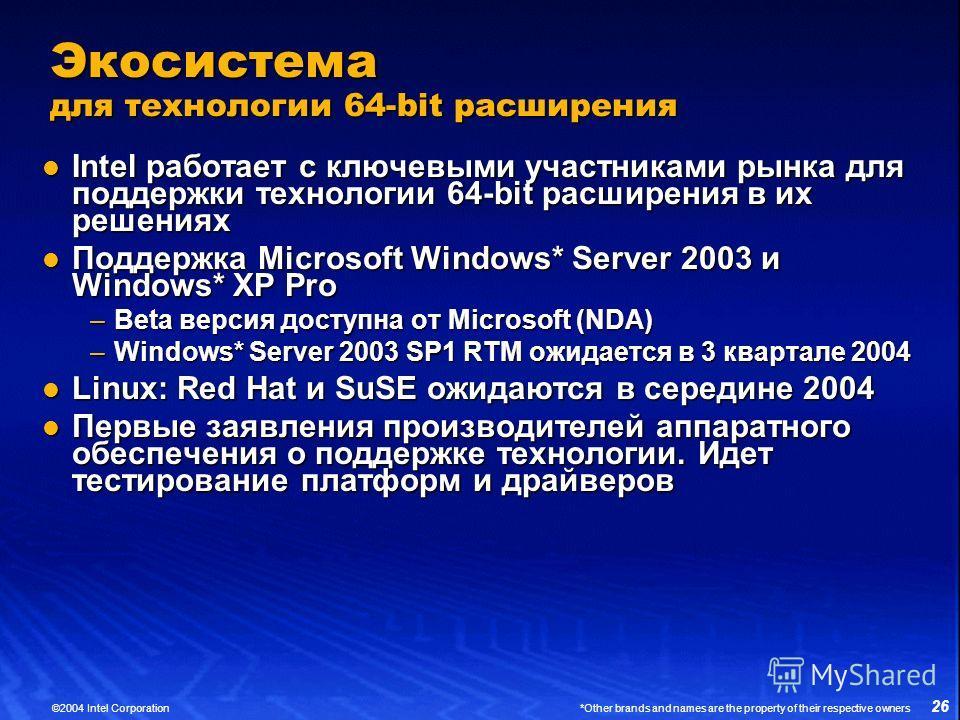 26 ©2004 Intel Corporation *Other brands and names are the property of their respective owners Экосистема для технологии 64-bit расширения Intel работает с ключевыми участниками рынка для поддержки технологии 64-bit расширения в их решениях Intel раб