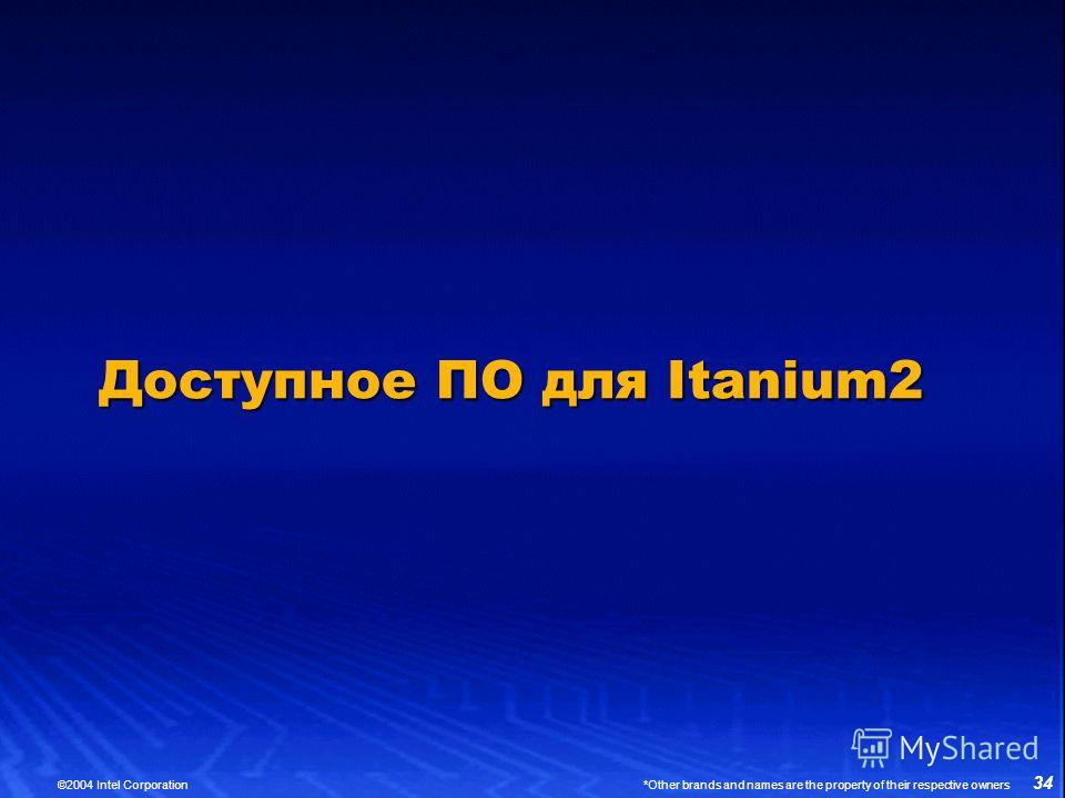 34 ©2004 Intel Corporation *Other brands and names are the property of their respective owners Доступное ПО для Itanium2