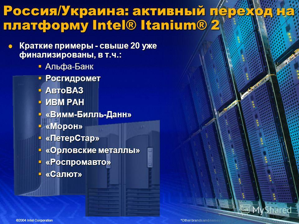 67 ©2004 Intel Corporation *Other brands and names are the property of their respective owners Краткие примеры - свыше 20 уже финализированы, в т.ч.: Краткие примеры - свыше 20 уже финализированы, в т.ч.: Альфа-Банк Альфа-Банк Росгидромет Росгидромет