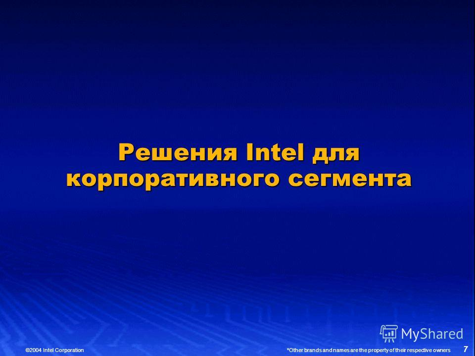 7 ©2004 Intel Corporation *Other brands and names are the property of their respective owners Решения Intel для корпоративного сегмента