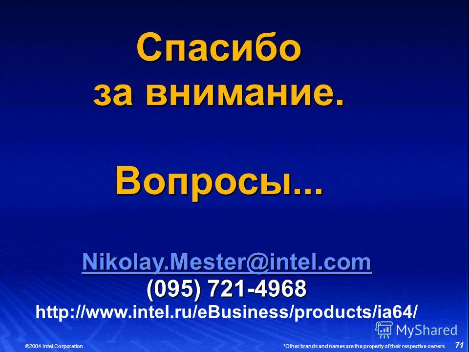 71 ©2004 Intel Corporation *Other brands and names are the property of their respective owners Nikolay.Mester@intel.com (095) 721-4968 http://www.intel.ru/eBusiness/products/ia64/ Спасибо за внимание. Вопросы...