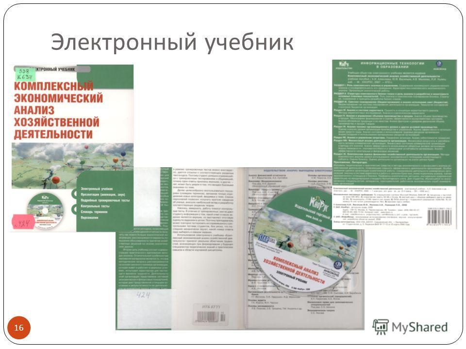 16 Электронный учебник