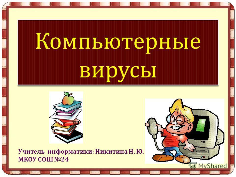 Учитель информатики : Никитина Н. Ю. МКОУ СОШ 24