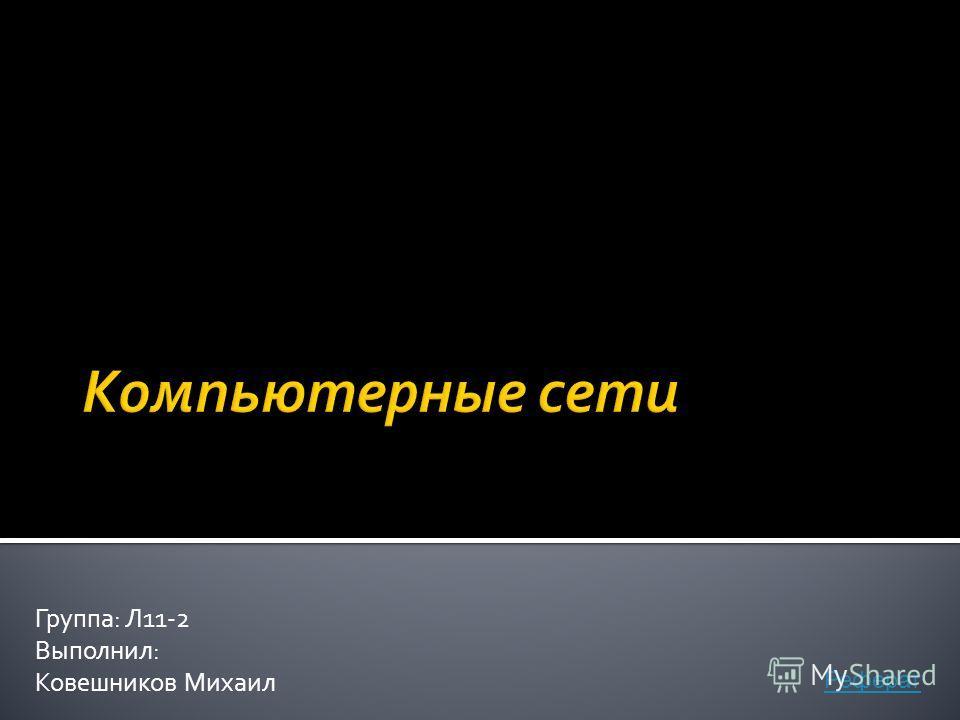 Группа: Л11-2 Выполнил: Ковешников Михаил Реферат