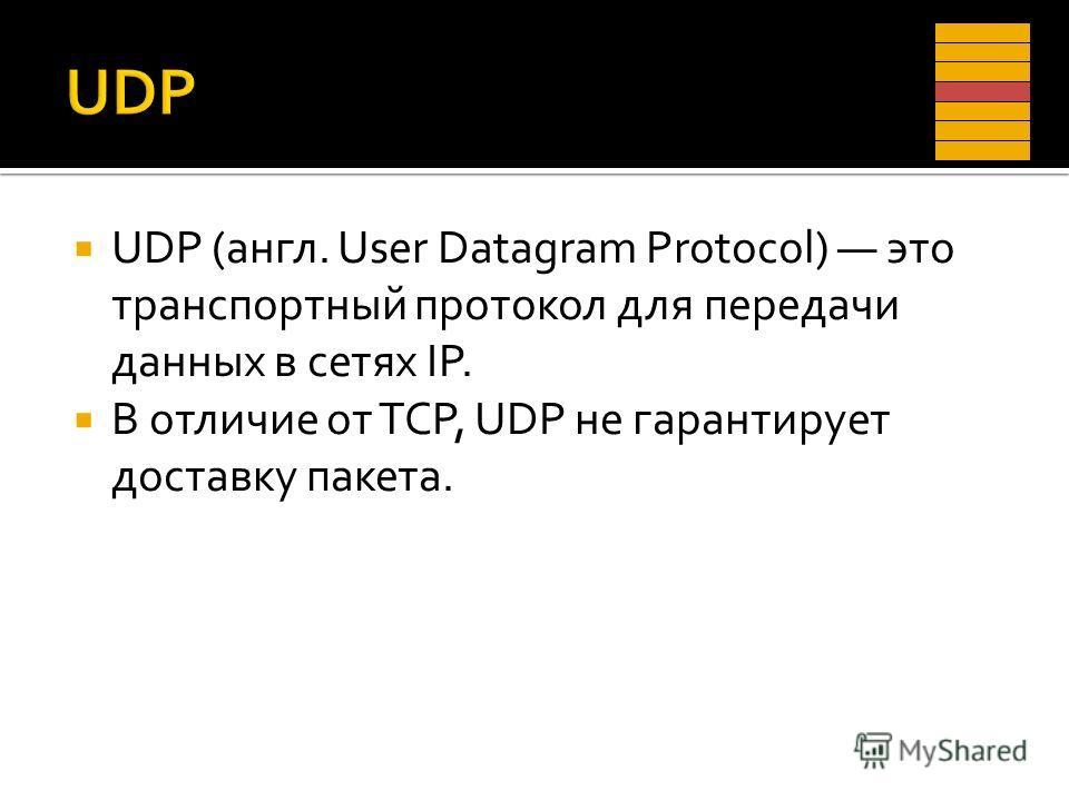 UDP (англ. User Datagram Protocol) это транспортный протокол для передачи данных в сетях IP. В отличие от TCP, UDP не гарантирует доставку пакета.
