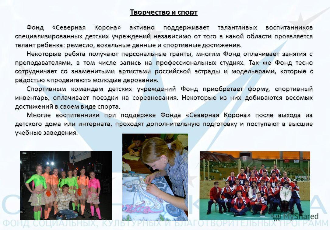 8 Экскурсии и поездки Совместно с ведущими театрами и продюсерскими центрами Фонд «Северная Корона» организует посещение воспитанниками региональных детских учреждений спектаклей, мюзиклов и концертов, проводимых в Москве. Летом многие ребята, благод