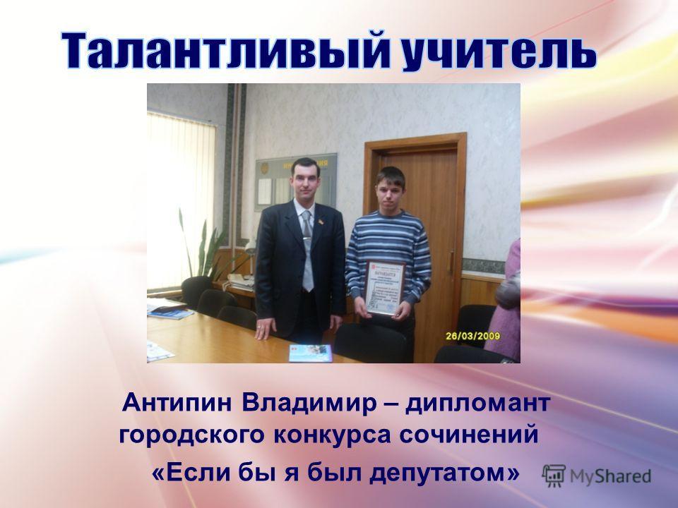 Антипин Владимир – дипломант городского конкурса сочинений «Если бы я был депутатом»
