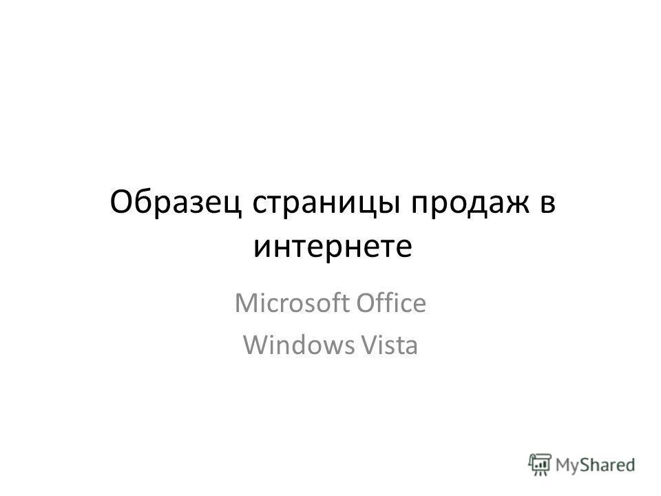 Образец страницы продаж в интернете Microsoft Office Windows Vista