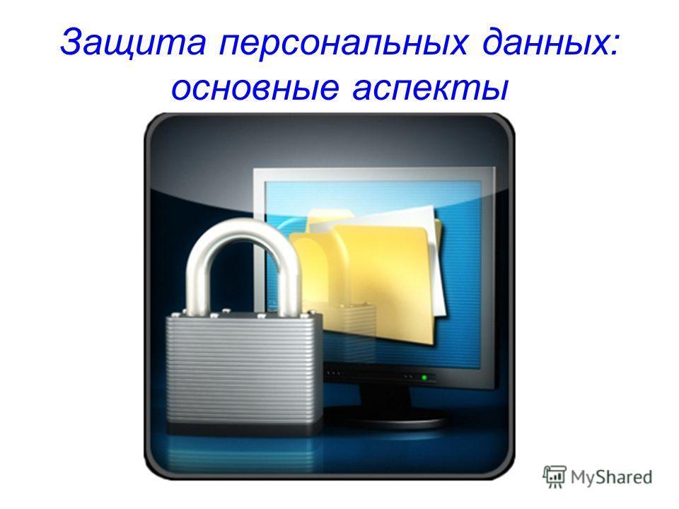 Защита персональных данных: основные аспекты