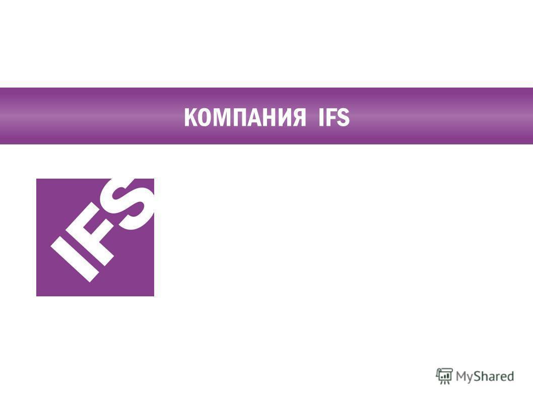 КОМПАНИЯ IFS