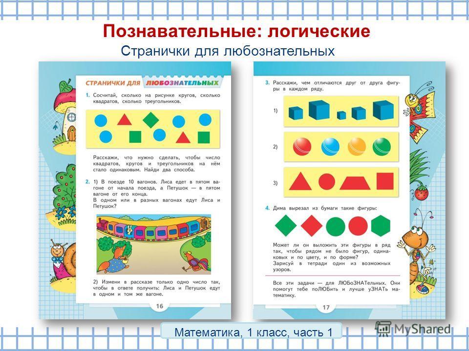 Странички для любознательных Математика, 1 класс, часть 1 Познавательные: логические