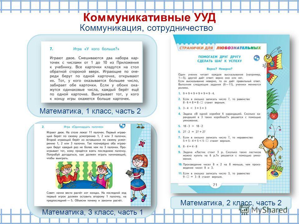 Математика, 1 класс, часть 2 Математика, 3 класс, часть 1 Коммуникация, сотрудничество Математика, 2 класс, часть 2 Коммуникативные УУД