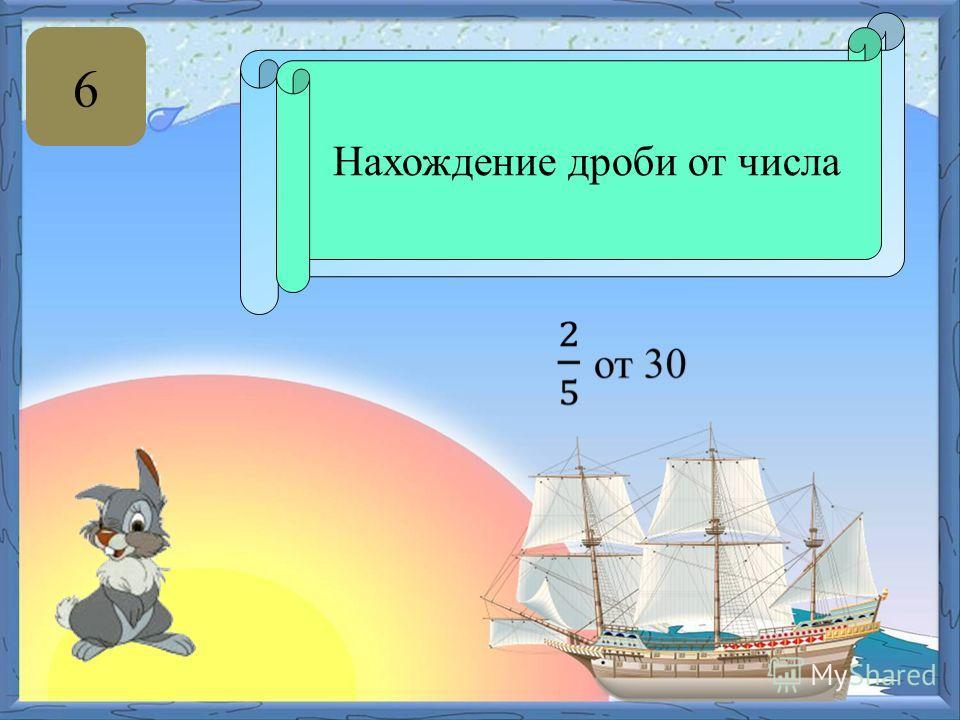 6 Чтобы найти дробь от числа, нужно умножить число на эту дробь. Нахождение дроби от числа