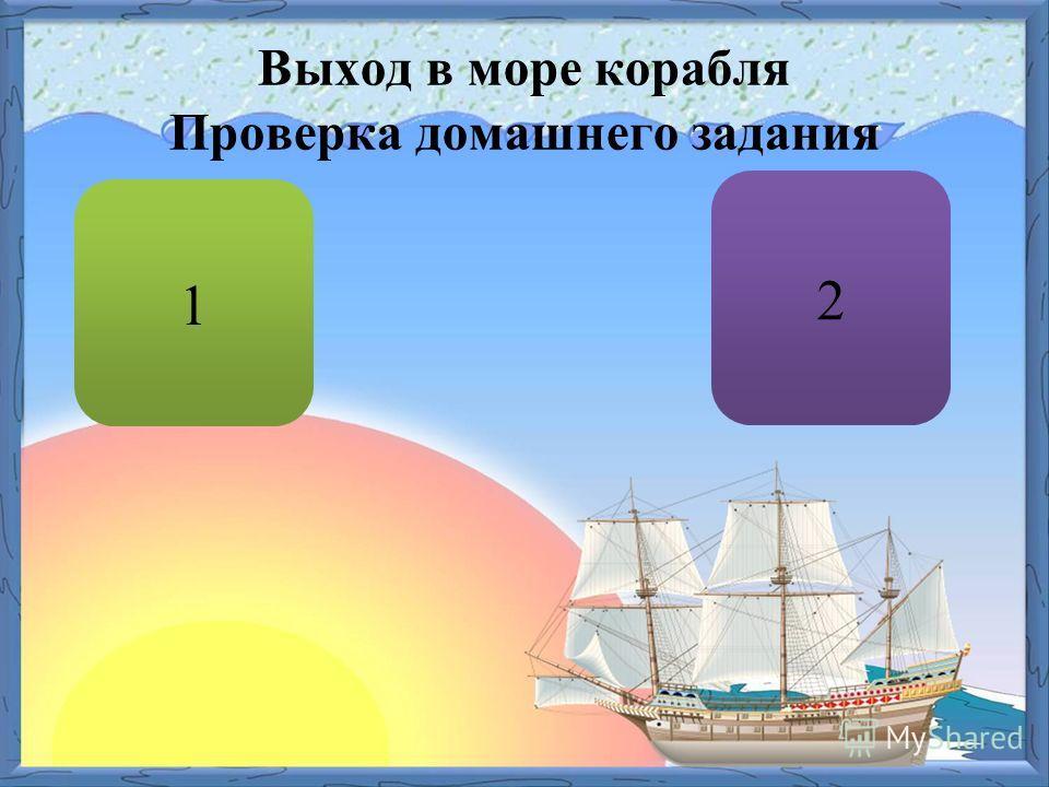 Выход в море корабля Проверка домашнего задания 529 522 (1) 1 2