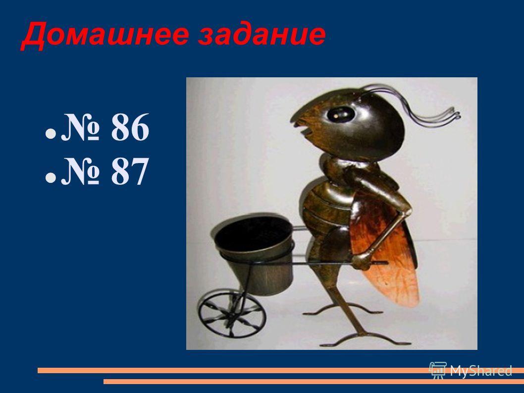 Домашнее задание 86 87