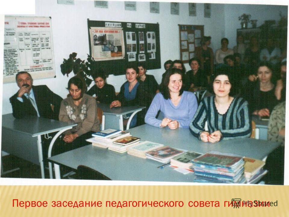 Первое заседание педагогического совета гимназии