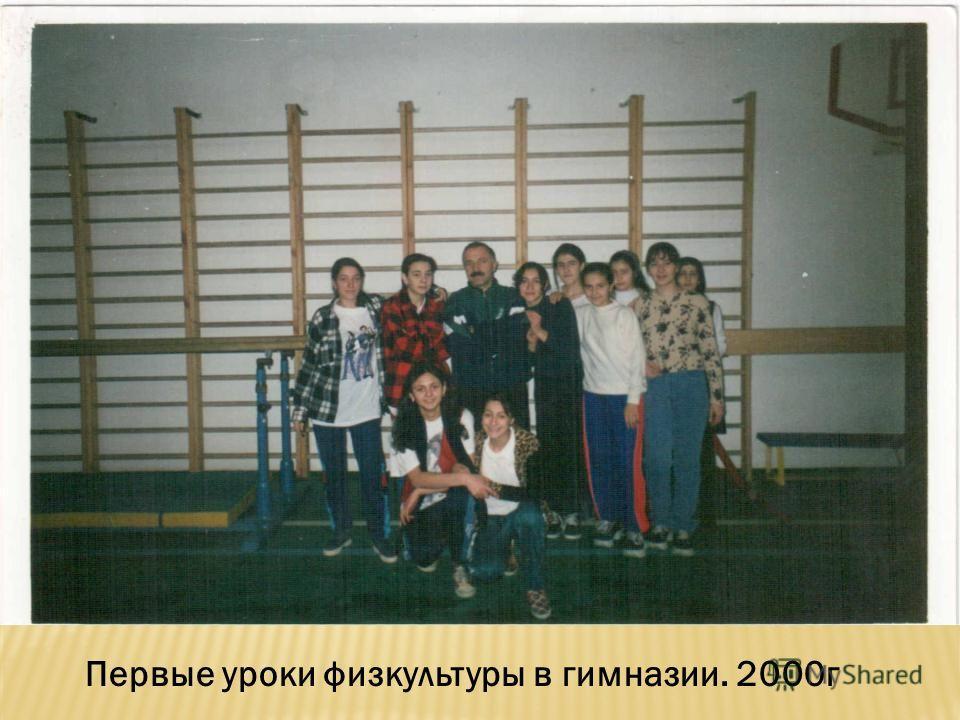 Первые уроки физкультуры в гимназии. 2000г