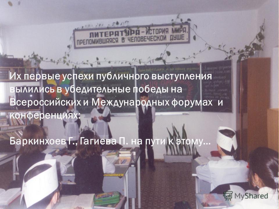 Их первые успехи публичного выступления вылились в убедительные победы на Всероссийских и Международных форумах и конференциях: Баркинхоев Г., Гагиева П. на пути к этому…