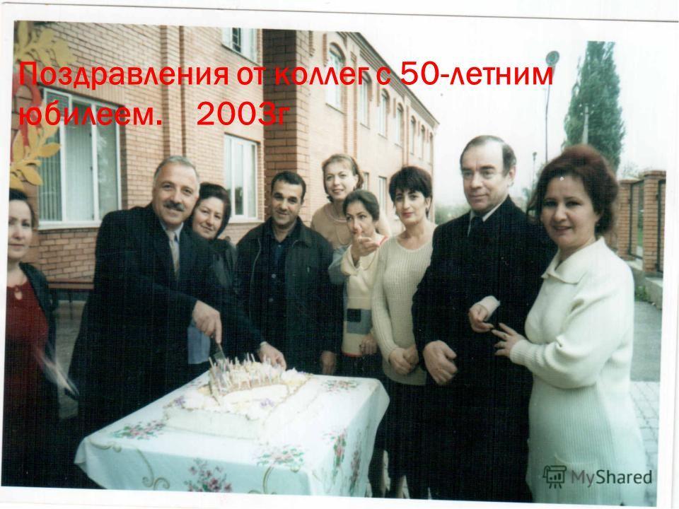 Поздравления от коллег с 50-летним юбилеем. 2003г