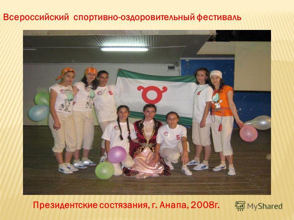 Всероссийский спортивно-оздоровительный фестиваль Президентские состязания, г. Анапа, 2008г.