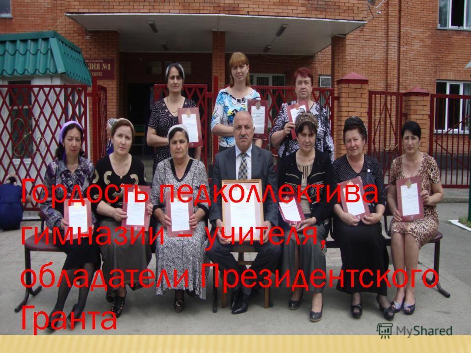 Гордость педколлектива гимназии – учителя, обладатели Президентского Гранта