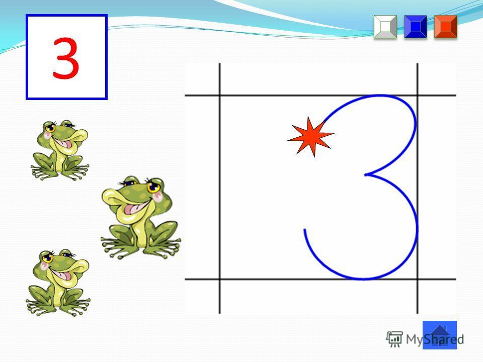 II.Минуты чистописания: - «Молчанка- повторялочка»: пропись цифр при помощи слайдов: числа 33, 34, цифры 3, 4