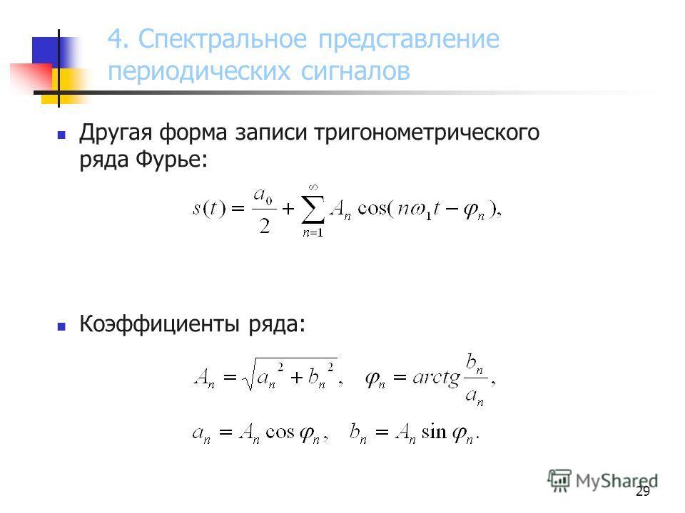 29 Другая форма записи тригонометрического ряда Фурье: Коэффициенты ряда: 4. Спектральное представление периодических сигналов