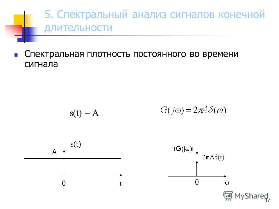 47 Спектральная плотность постоянного во времени сигнала s(t) = А 0 t0 t 0 (t) ׀ G(j ) ׀ s(t) А 5. Спектральный анализ сигналов конечной длительности