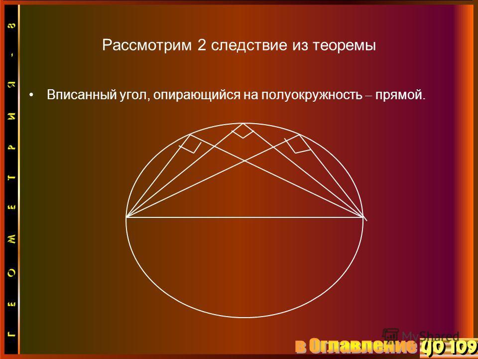 Рассмотрим 2 следствие из теоремы Вписанный угол, опирающийся на полуокружность прямой.