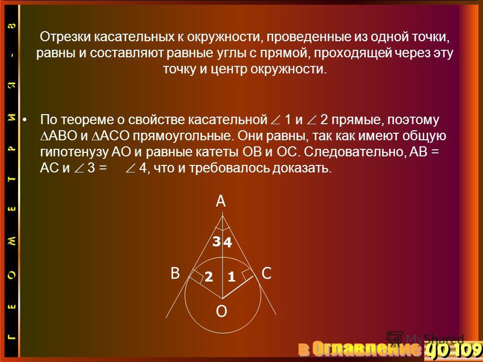 Отрезки касательных к окружности, проведенные из одной точки, равны и составляют равные углы с прямой, проходящей через эту точку и центр окружности. По теореме о свойстве касательной 1 и 2 прямые, поэтому АВО и АСО прямоугольные. Они равны, так как