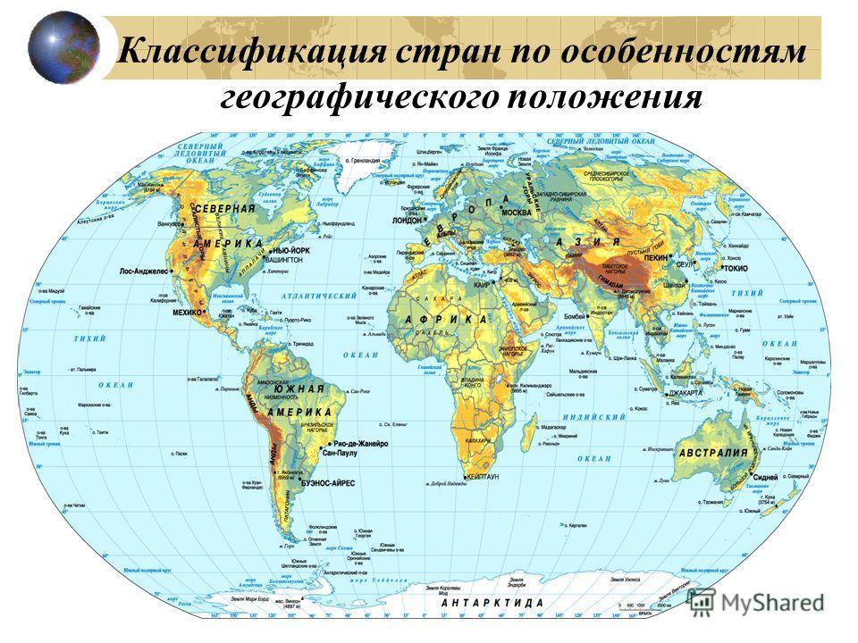 Классификация стран по особенностям географического положения