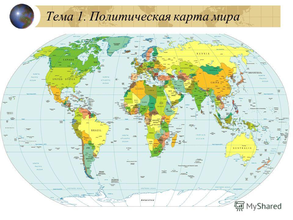 Тема 1. Политическая карта мира